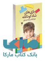 بازی های شاد کودکانه نشر آرایان