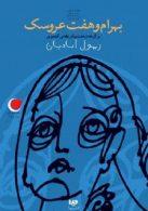 بهرام و هفت عروسک نشر ویدا