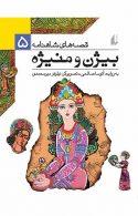 بیژن و منیژه - قصه های شاهنامه 5 نشر افق