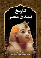 تاریخ تمدن مصر نشر پارمیس