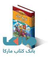 تاریخ ایران برای نوجوانان(قبل از اسلام)نشر آرایان
