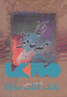 تاریخ عصر حافظ و تاریخ تصوف در اسلام نشر زوار(2جلدی)