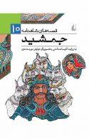جمشید - قصه های شاهنامه 10 نشر افق
