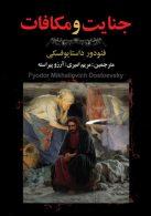 جنایات و مکافات نشر پارمیس(رقعی)