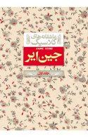 جین ایر جلد 1 (عاشقانه های کلاسیک) نشر افق