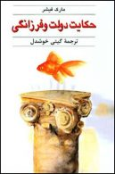 حکایت دولت و فرزانگی نشر قطره