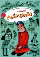 حکایت های لقمان حکیم نشر آرایان