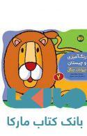 حیوانات جنگل-رنگ آمیزی و چیستان 2 نشر افق