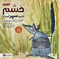 خشم شبیه سپر است نشر مهرسا