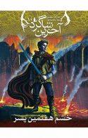 خشم هفتمین پسر -آخرین شاگرد 10 نشر افق