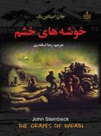 خوشه های خشم نشر مجید