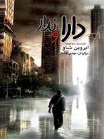 دارا و ندار(3جلدی)نشر مجید