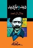 دید و بازدید نشر مجید