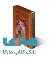 دیوان حافظ با واژه نامه