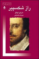 راز شکسپیر نشر قطره
