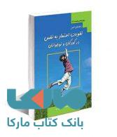 راهنمای کامل تقویت اعتماد بنفس در کودکان و نوجوانان نشر آرایان