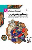 رستم و سهراب - قصه های شاهنامه 8 نشر افق