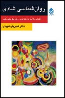 روان شناسی شادی نشر قطره