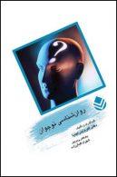 روان شناسی نوجوان نشر قطره