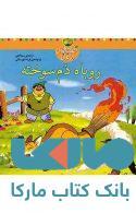 روباه دم سوخته-قصه های ماندنی نشر افق
