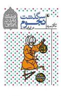 سرگذشت نجوم در ایران نشر افق