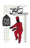 سرگذشت نمایش در ایران نشر افق