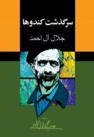 سرگذشت کندوها نشر مجید