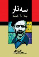 سه تار نشر مجید