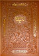 شاهنامه فردوسی به نثر(وزیری-چرم-همراه با 32 تابلو)نشر پارمیس