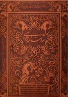 شاهنامه فردوسی(چرم-قابدار-رحلی)نشر پارمیس