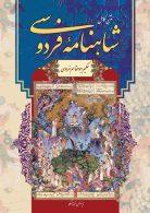 شاهنامه فردوسی(2 رنگ-قابدار-رحلی)نشر پارمیس