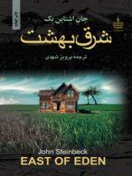 شرق بهشت نشر مجید