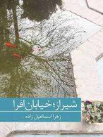 شیراز خیابان افرا نشر برکه خورشید