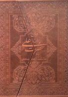 فرمان نامه حضرت علی به مالک اشتر نخعی نشر پارمیس