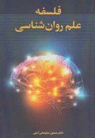 فلسفه علم روان شناسی نشر زوار
