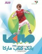 فوتبال پایه نشر ورزش