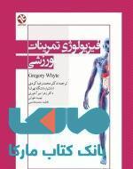 فیزیولوژی تمرینات ورزشی نشر بامداد کتاب