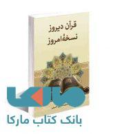 قرآن دیروز نسخه امروز