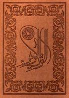 قرآن کریم(چرم-معطر-وزیری-قابدار)نشر پارمیس