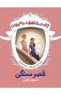 قصر سنگی-آکادمی شاهزاده خانم ها 2 نشر افق