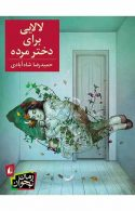 لالایی برای دختر مرده نشر افق
