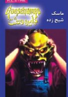 ماسک شبح زده نشر ویدا