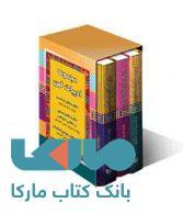 مجموعه ادبیات کهن 3جلدی