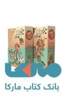 مجموعه ی جودی دمدمی جلد 1 تا 5 نشر افق