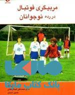 مربیگری فوتبال در رده نوجوانان نشر بامداد کتاب
