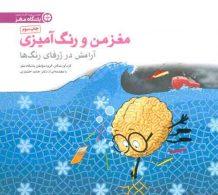 مغز من و رنگ آمیزی 6 نشر مهرسا