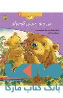 من و تو ، خرس کوچولو نشر افق