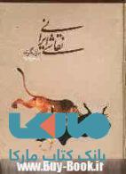 نقاشی ایرانی نشر دنیای نو