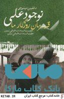 نوجود علی قهرمان روزگار ما نشر دنیای نو