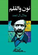 نون و القلم نشر مجید